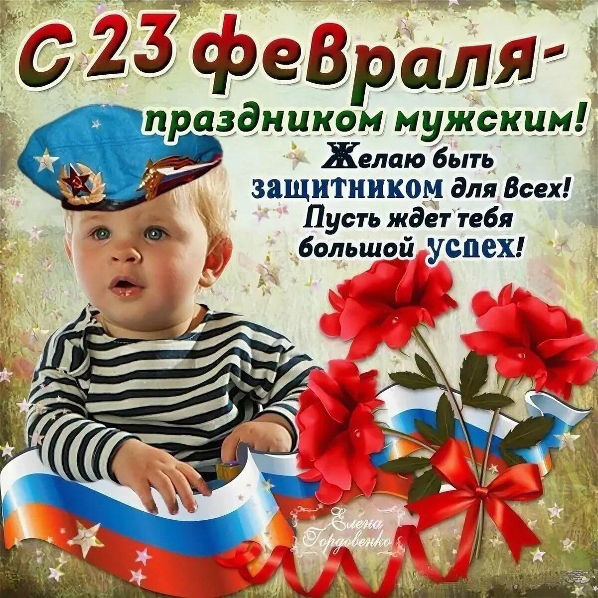 Фото открыток на 23 февраля смешные, конверт рождением сыночка