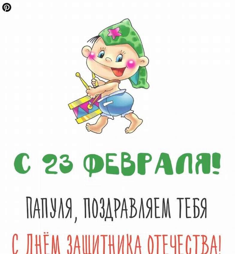 ❶С 23 февраля родной|Фото детей на 23 февраля|Сегодня Международный день родного языка|23 Февраля – Открытки|}