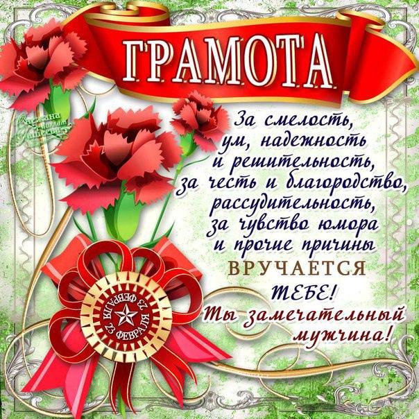 Платья, интересные открытки на 23 февраля любимому