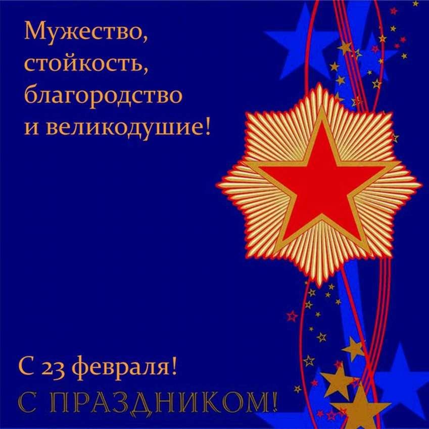 ❶Поздравление с 23 мужчине красивые|Поздравление с 23 февраля своему мужчине|Pin by Ludmila on школа | Pinterest | Humor, Funny and Quotes|поздравления GIFs|}