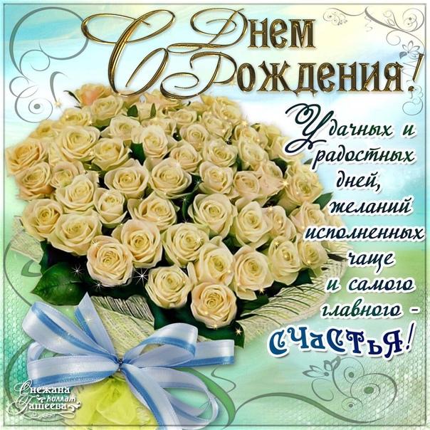 родился открытка для электронного поздравления с днем рождения для флориста