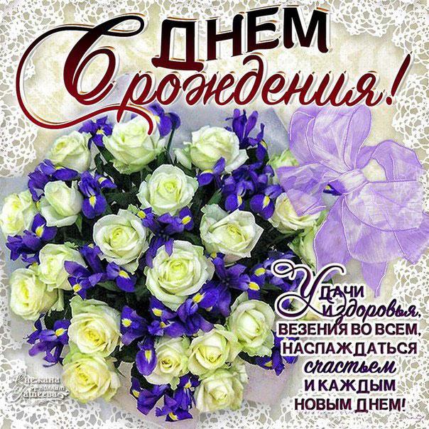 Красивые поздравления с днем рождения в открытках с цветами