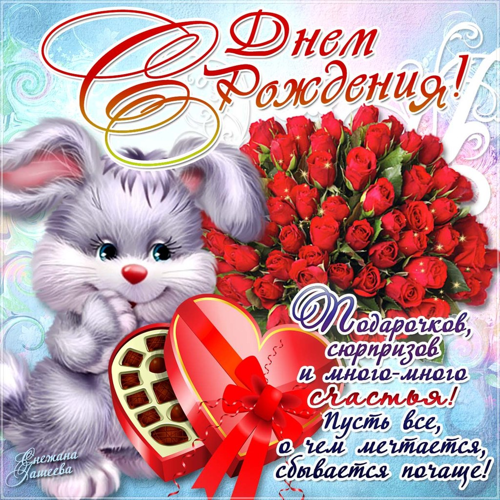 Днем рождения, картинки с днем рождения красивые с цветами и пожеланиями