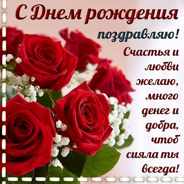 Открытки с цветами с юбилеем с поздравлениями стрижка