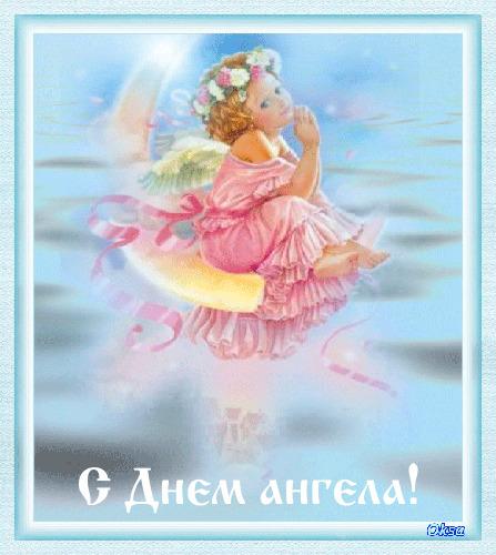 Открытки с днем ангела ребенку
