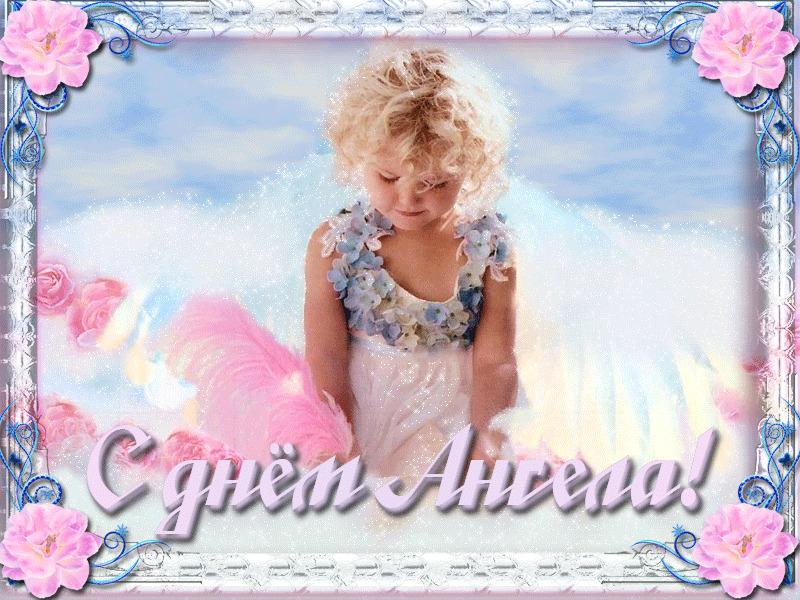 Прикольные открытки с днем ангела