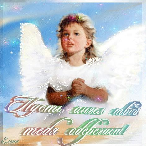 Скачать бесплатно открытки с днем ангела