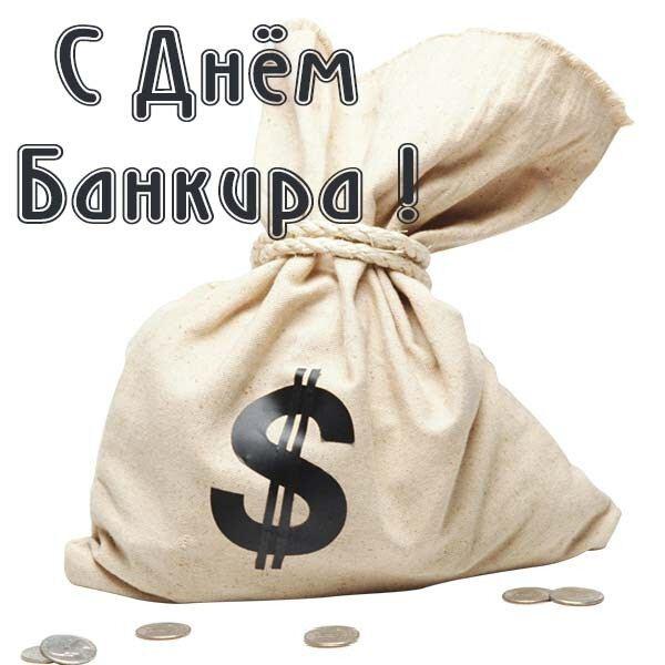 Картинки с Днем банкира