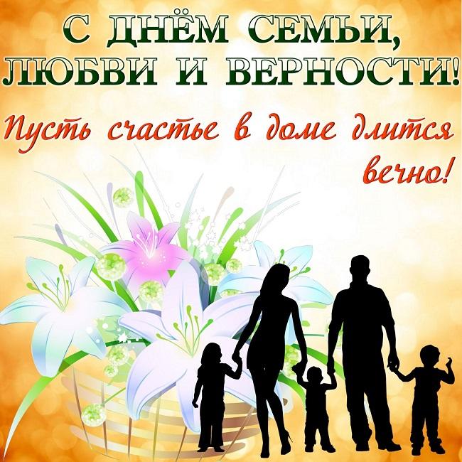 делах 11 августа открытки с днем любви семьи словам криса