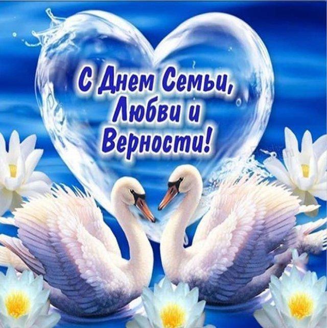 Поздравительная открытка с днем любви и верности