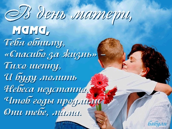 Православные поздравление с днем матери