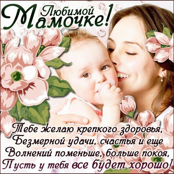 Поздравления мамам ко дню матери от дочери
