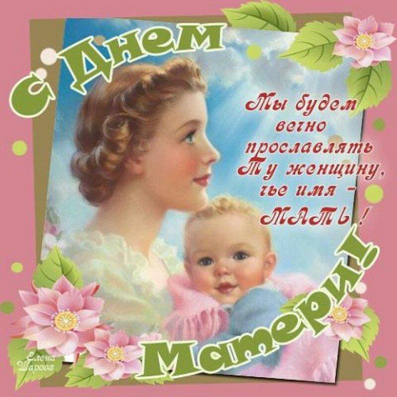 Открытки на день матери