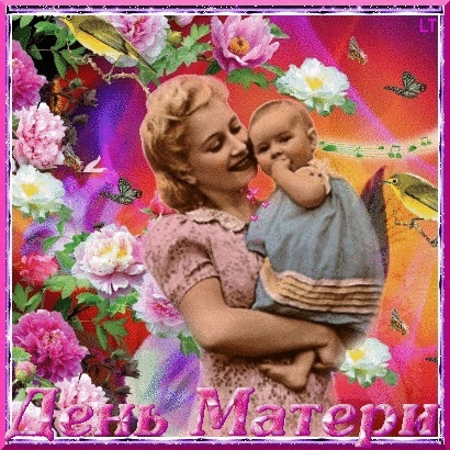 День матери открытки подруге