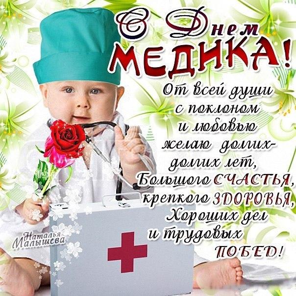 Гифки с днем медика прикольные короткие, открытку другу