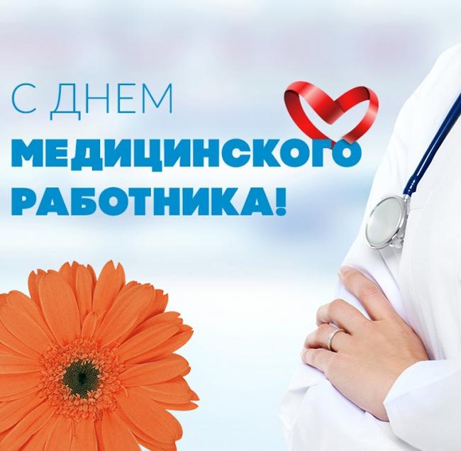Открытки, с днем медицинского работника картинки прикольные поздравления гифки