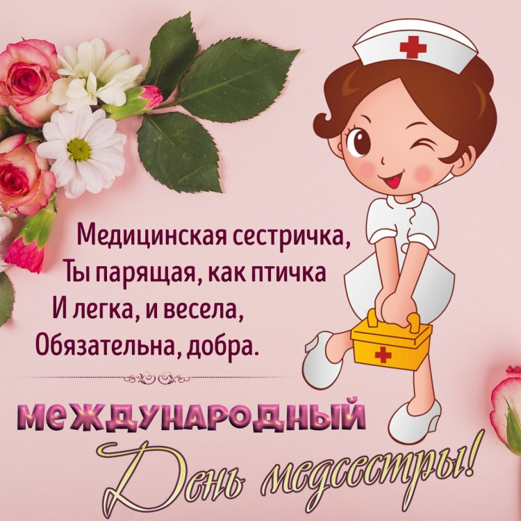 Открытки с днем с днем медсестры, слезы глазах