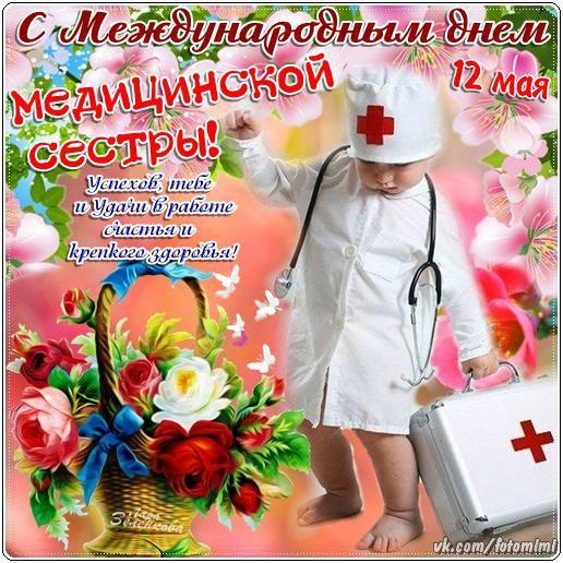 Прикольные, красивые открытки с днем медсестер