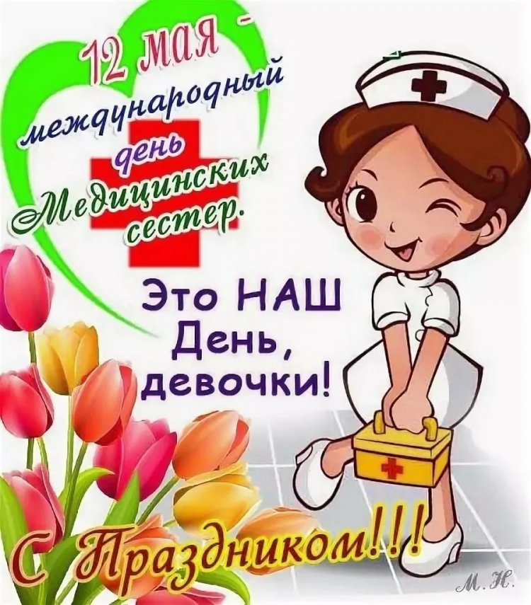 С днем медсестры картинки гиф, днем рождения мальчику