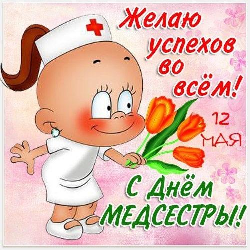Картинки с днем медсестры красивые прикольные