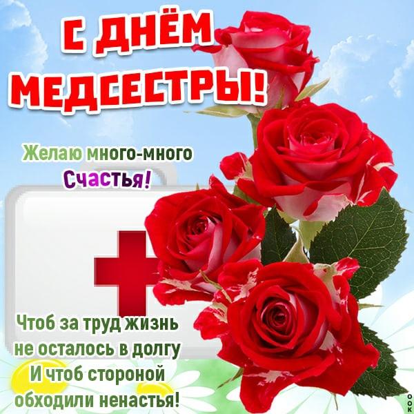 Открытка с поздравлением с днем медсестры