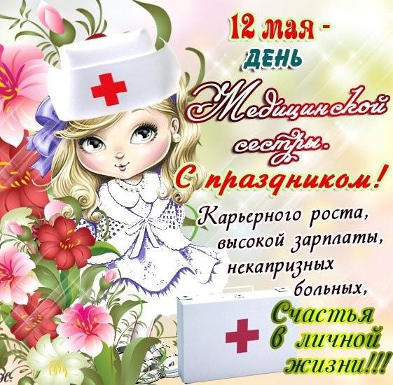 Прикольные картинки к дню медсестры с поздравлением