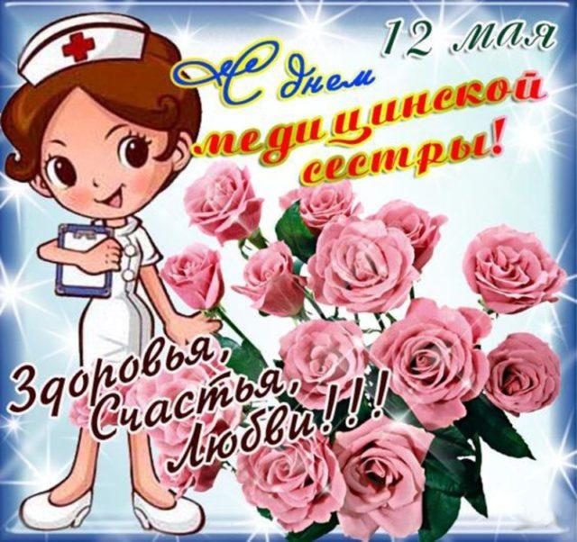 С днем медсестры стоматологии открытки