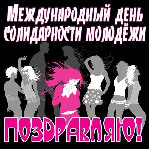 Поздравления с днем молодежи в картинках для девушки, прикол для туалета