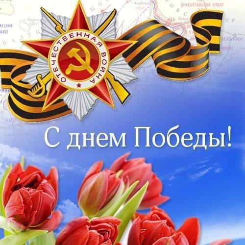 Поздравление с днем рождения победы
