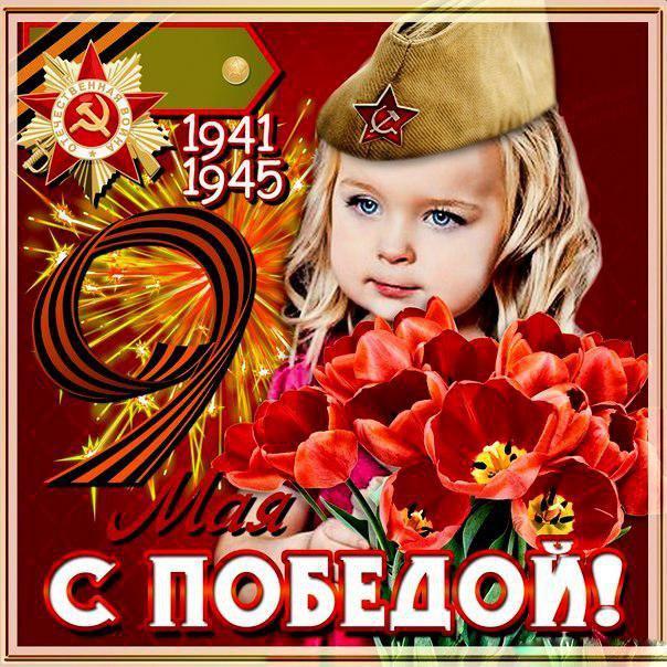 Картинки с днем Победы