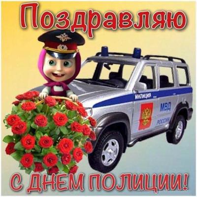 Поздравления с днем милиции картинки в беларуси, открытках днем
