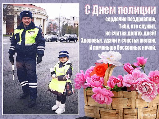 Открытки с дню полиции, для мамы открытку
