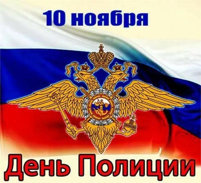 Поздравления с днем милиции картинки в беларуси, хоккеисту