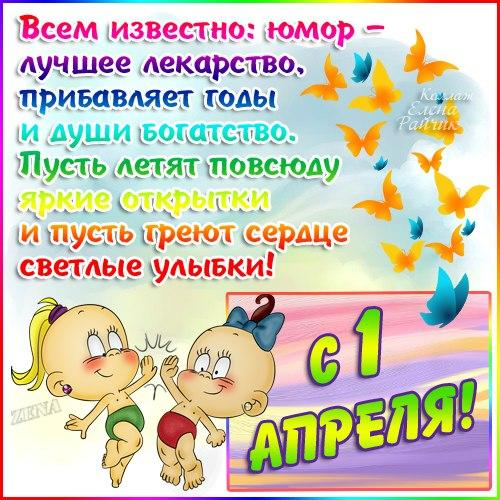 Поздравить с 1 апреля открытки