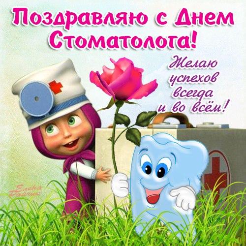Поздравления главного врача стоматолога