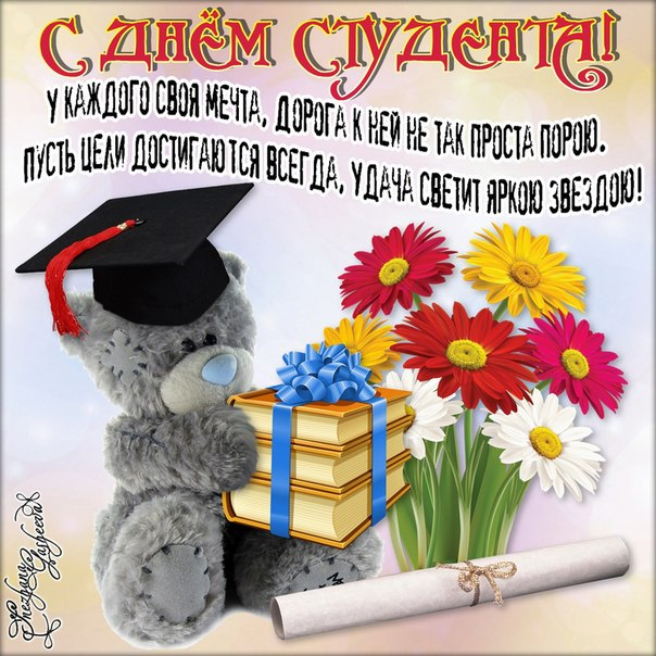Картинки для студента