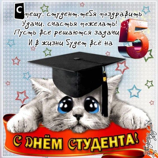 Открытка в день студента