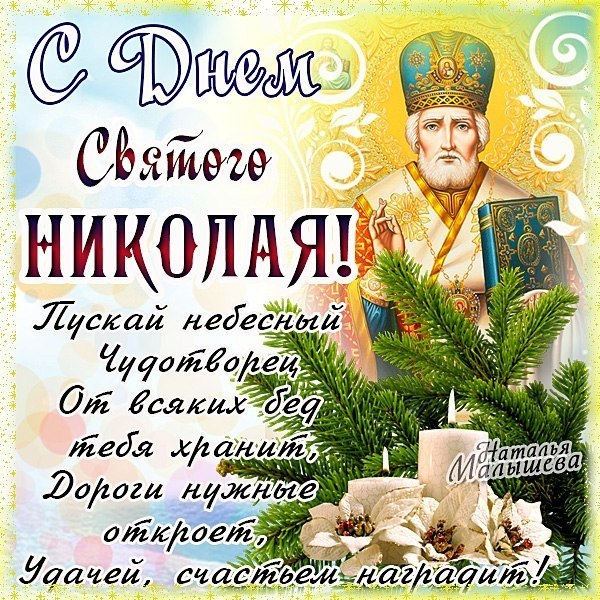Пасху, открытка с святого николая