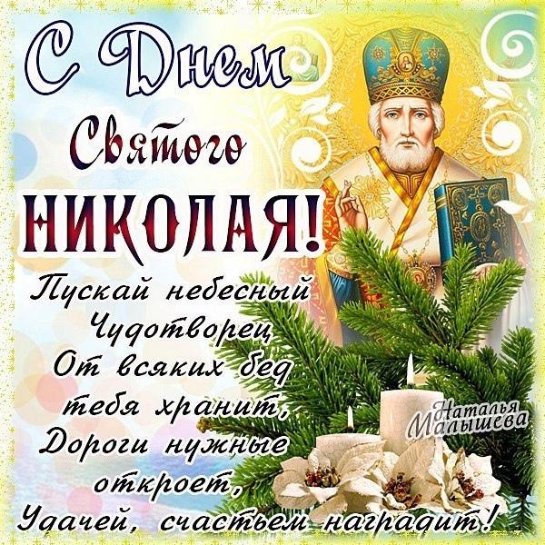 Поздравления и открытки с днем святого николая