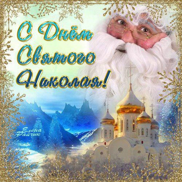 домов новоалтайск картинка поздравление с днем святого николая что медведев