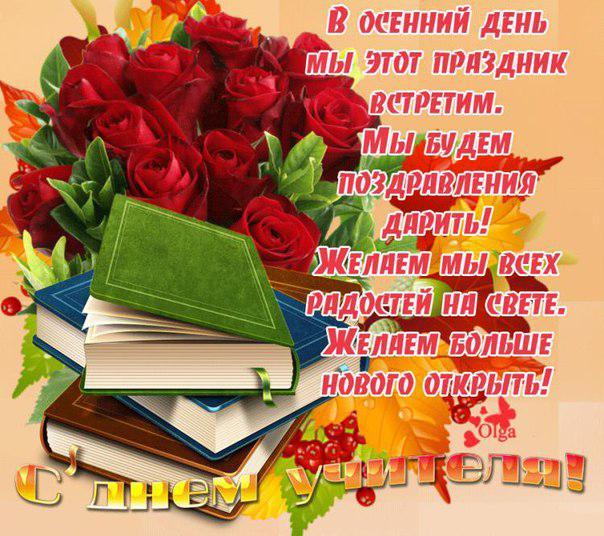 Прикольные открытки и поздравления ко дню учителя