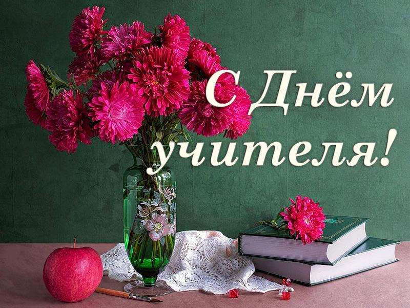 Поздравления математику в день учителя