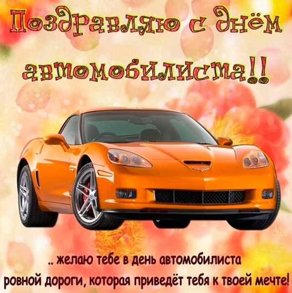 Картинки с днем автомобилиста прикольные любимому мужчине, корзина тюльпанами