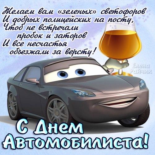 Поздравления на день водителя отцу