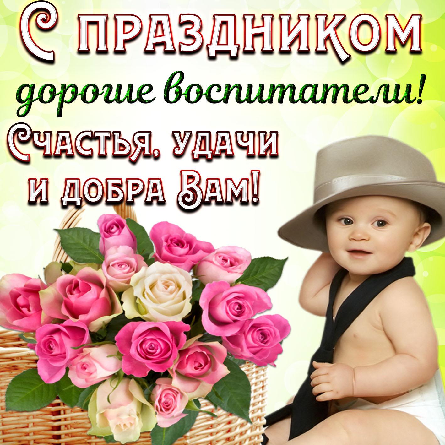поздравления с днем воспитателя от подруги
