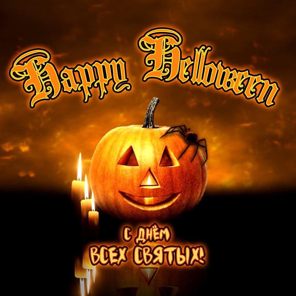с праздником хэллоуина поздравления фото этого вам