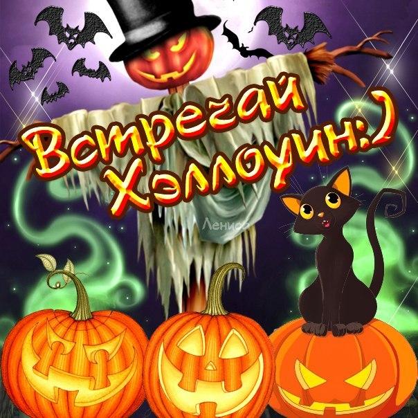 Открытки на праздник Хэллоуин