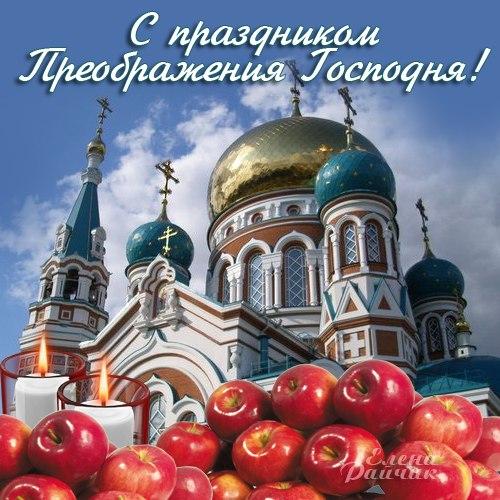 Поздравить яблочный спас открытки