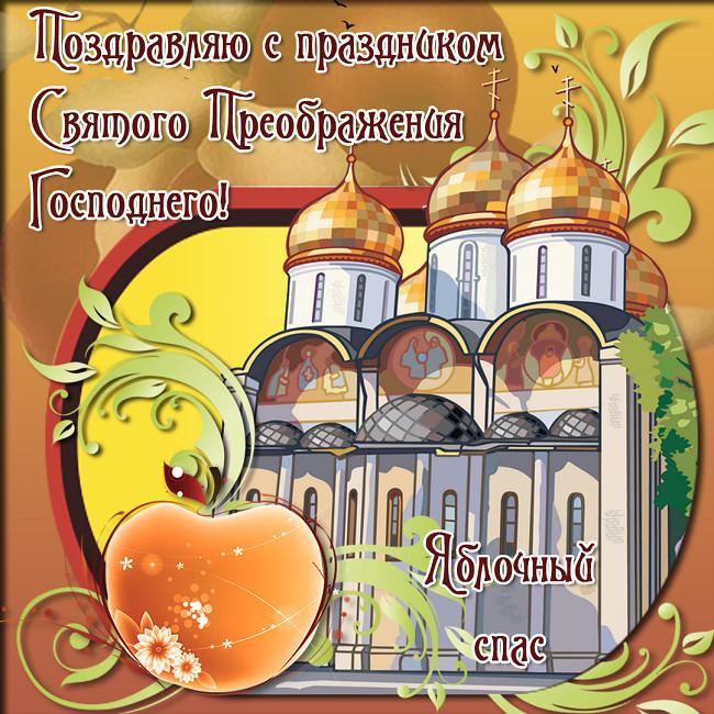 Фоне заката, картинки с поздравлениями с яблочным спасом