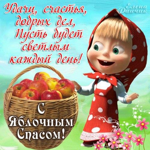 Спокойной ночи, открытки с яблочным спасом прикольные